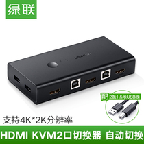 Green KVM switch synchronizer hdmi printer sharer automatic two host shared monitor notebook TV computer keyboard mouse u Disk 4k HD usb2 port splitter