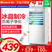 Gree Small air conditioner fan household dormitory cooler water air conditioner water air conditioner single Cold type mobile Cold fan