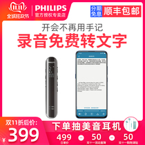Philips voice recorder vtr5200 professional high-definition Noise Reduction class students voice-to-text translation can be converted small portable business meeting portable large-capacity intelligent voice recorder