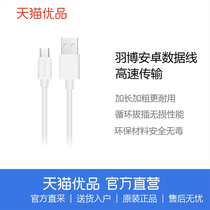 Feather bo YB-402 Android phone data cable single head high speed fast charge micro USB charging cable
