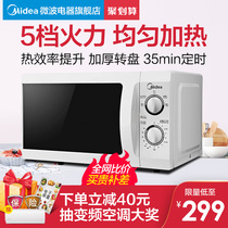 Midea microwave household multi-function turntable mini small official genuine special clearance M1-L213B