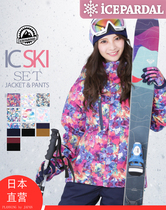 Japan ICEPARDAL ski suit womens suits thickened outer waterproof windproof female ski double board set