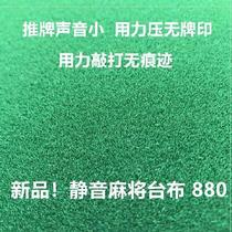Mahjong machine tablecloth wear solid color tablecloth pad cloth table with glue Encryption Desktop mahjong machine mahjong table common