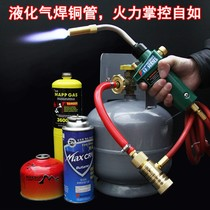 Air-conditioning refrigerator copper aluminum tube high temperature welding oxygen-free welding gun liquefied gas spitfire gun MAPP gas welding gun manp welding moment.