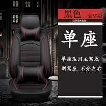 The main co-pilot seat cover a single piece of four-season GM all-enveloping car front with back cushions for winter.