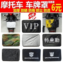 Motorcycle license plate dust cover license plate privacy license plate cover license plate frame cover camouflage license plate set single