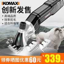 Kommers new electric wool shears shaved wool scissors scissors wool electric pusher shearing Machine High Power