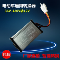 Electric battery car converter 48V72V96V48V to 12V volt DC voltage converter high power universal