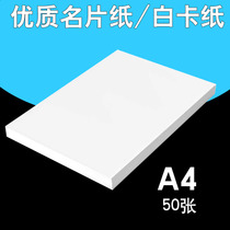 Business card paper A4 220g white cardboard 250g double-sided inkjet paper 300g sub-surface inkjet printing 50