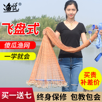 Frisbee-type net-throwing net-throwing net fishing god-throwing fishnet hands-on fishnet American fishing automatic easy-to-throw net
