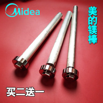 Midea Electric Water Heater Magnesium rod original 50 liter 60l40l80 lifting anode rod sewage outlet general decontamination magnesium rod
