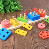 Childrens enlightenment early education geometry matching puzzle set wooden wooden boy and girl baby toys