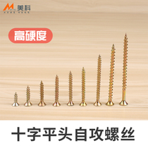 Self-tapping screws flat head Phillips screw screw nails countersunk head board nails iron nails woodworking tools decoration decoration