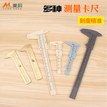 Plastic cursor caliper small copper caliper mini cursor card high-precision thickness measurement ruler tool play