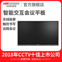 HIKVISION Hikvision smart meeting tablet touch interactive interactive whiteboard blackboard multimedia teaching machine projector 65 inch 75 inch 86 inch