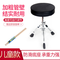 Drum stool jazz drum stool electronic drum drum stool adjustable height electroplating process imitation leather surface