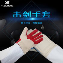Silver Sheng fencing gloves non-slip children adult foil saber heavy sword three-use washable Game childrens suit