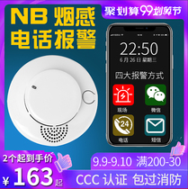 NB-LOT Internet of things smoke alarm fire 3C certification WiFi smoke sensor wireless home fire detector