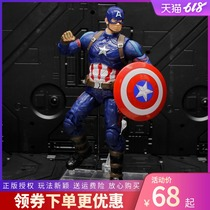 Cartoon Wei genuine Avengers 4 doll doll Captain America 2 hand model ornaments toys dolls