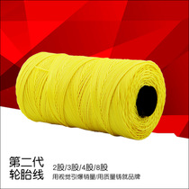 Weifang Kite line Flying line Tire Line tire Knitting Line 2 shares 3 shares 4 shares 8 shares 1000 meters T13