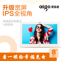 AIGO Patriot DPF83 electronic photo frame 8 inch ultra-thin high-definition digital photo frame Video Music Electronic Album