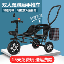 Bicycle twins with guardrails for new cars. Childrens double tricyle riding childhood trolley two people.