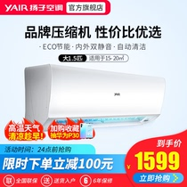 Yangzi Yair 35-080 large 1 5 horsepower hanging machine heating and cooling type wall-mounted Household bedroom air conditioning energy-saving mute