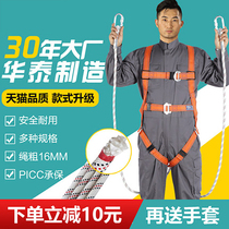 Huatai aerial work safety belt outdoor construction safety belt five-point air conditioning installation safety rope electrical belt