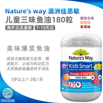 Special price Natures Way Aussie Extractiwei) Jia Simin children DHA fish oil tricolor fruity fish oil 180 grains.