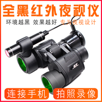 Debao black infrared night vision telescope high-definition night vision night night vision