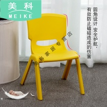 Kindergarten chair plastic childrens chair back chair baby safe small stool dining chair