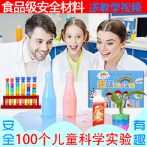 Childrens science equipment set young primary school children kindergarten handmade toys diy production material package