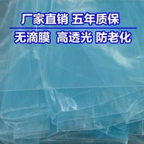 Blue drip film Anti-Aging thickening transparent plastic film greenhouse film vegetable and fruit insulation rain agricultural film