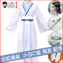 Xiqin home white snake small white cos clothing wig hairpins White Snake origin ancient costume female white white vegetarian privet hanfu