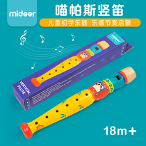 MiDeer Mi deer kindergarten baby clarinet playing musical instrument children beginner entry Flute Music enlightenment toys