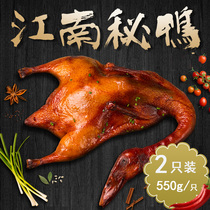 Sauce Duck roast Duck 550gx2 bag zhejiang specialty sauce Plate Duck Jinyun Hemp duck cooked food halogen snack vacuum old duck