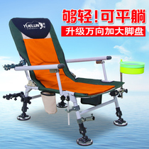 Yue Luns new fishing chair Folding Fishing Chair Portable multi-purpose table fishing Chair light thickened aluminum Chair recliner Fishing Gear