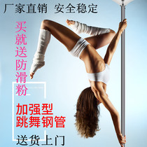 Upgrade thickened heart rotating fixed dual-use home indoor training dancing portable stage pole dancing steel pipe