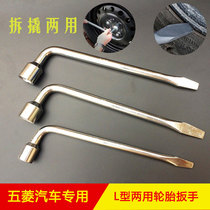 Wuling Rongguang Light V Hongguang S Hongtum series car L-type two-use tire wrench to remove the tire pry bar tool.