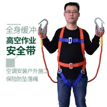 Five-point safety belt high-altitude safety rope wear-resistant safety belt full body safety rope double hook anti-fall suit