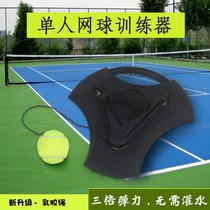 Tennis trainer base beginner single professional trainer with line rebound sparring suit elastic rope