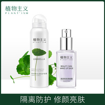 Phytotic maternity cream special pregnancy makeup concealer non-cushion BB foundation liquid makeup cosmetics