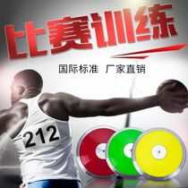 Womens special throwing Sporting Goods training discus fitness equipment grasping school practice male and female track and field men