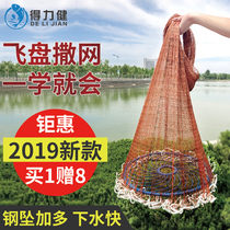 Large Frisbee-style net-dropping net-throwing fishnet hand throws off old-fashioned lead pendant automatic easy fishing catch fish net god