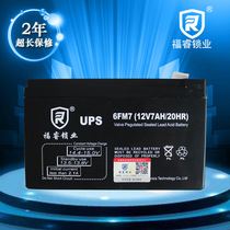 Special access control smart card one lock battery 12V 7A trunk power Fu Rui factory promotion