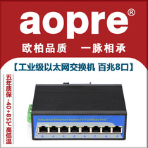 Aopre industrial switch 8-port fast track industrial Ethernet switch 8-port switch