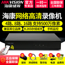 Hikvision 8 network DVR 4 host 16 HD h265 DS-7808NB-K1 C