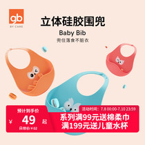 gb good baby baby silicone bib children waterproof three-dimensional rice bib wide-caliber leak-proof soft