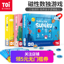 TOI Magnetic Childrens Introduction to The Number of Unique Board Puzzle Toys Mathematical Logic Thinking Training Parent-Child Table Games