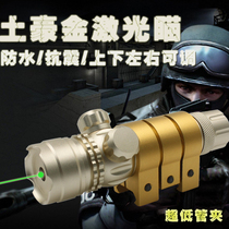 Tuhao Gold laser sight of the upper and lower adjustable ultra-low tube clamp aiming device laser sight